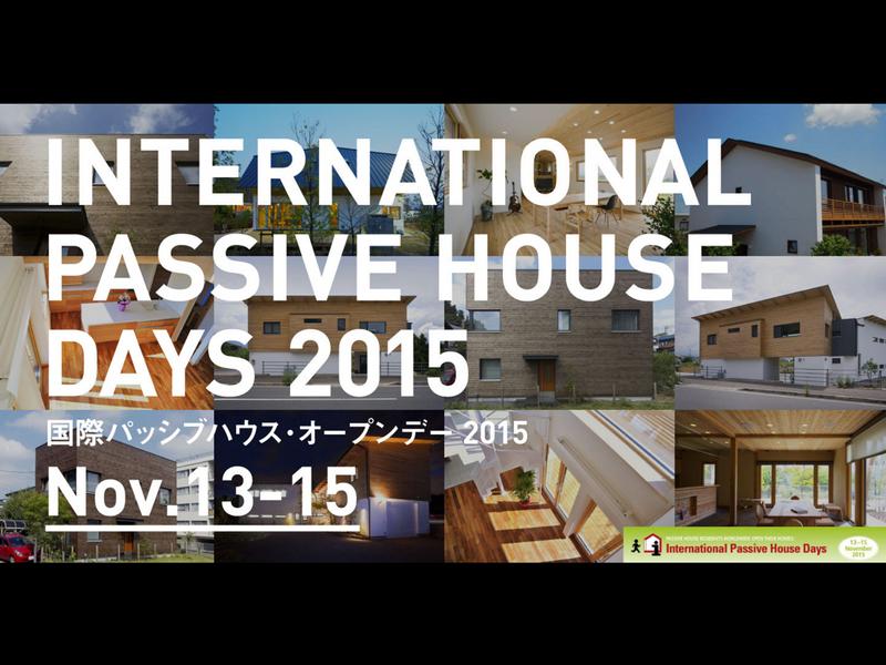 passivehouse-japan-opendays2015.jpg