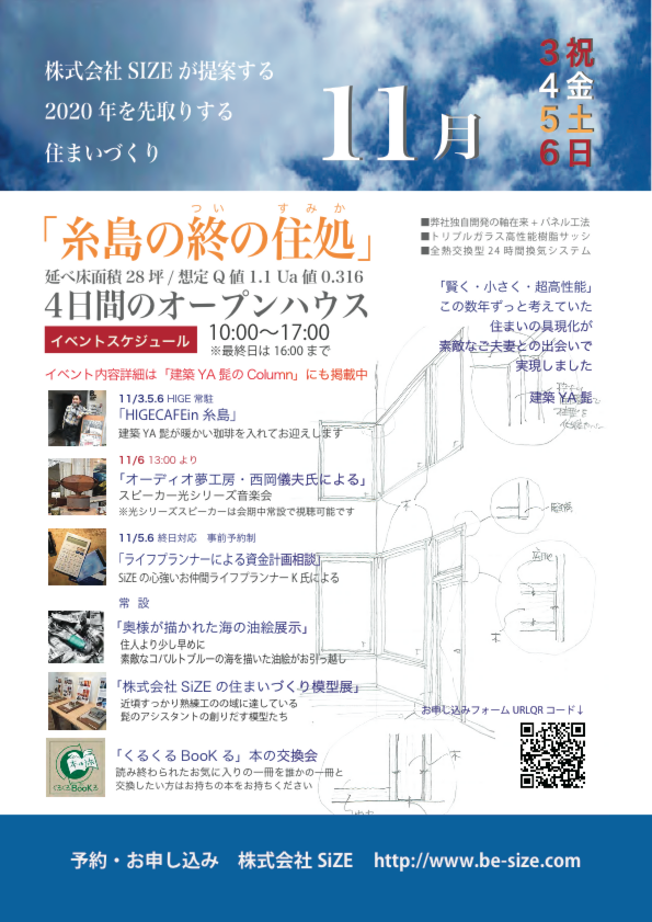 be-sizeopenhouse20161103-06.png