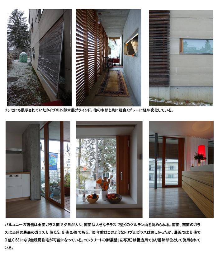 欧州省エネ建築視察2015-02-02.jpg