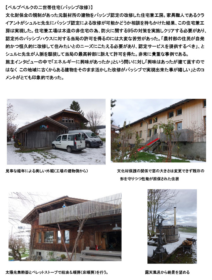 欧州省エネ建築視察2015-03-01.jpg