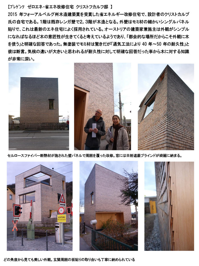 欧州省エネ建築視察2015-03-04.jpg