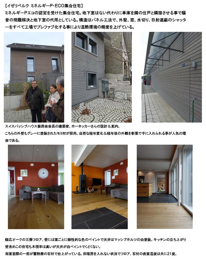 欧州省エネ建築視察2015-03-06.jpg