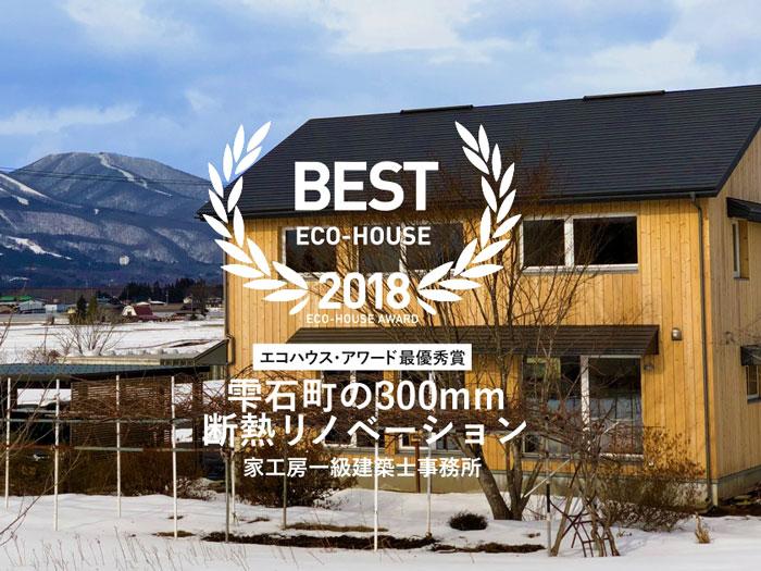 BEST ECO-HOUSE 2018 エコハウス・アワード最優秀賞「雫石町の300mm断熱リノベーション」