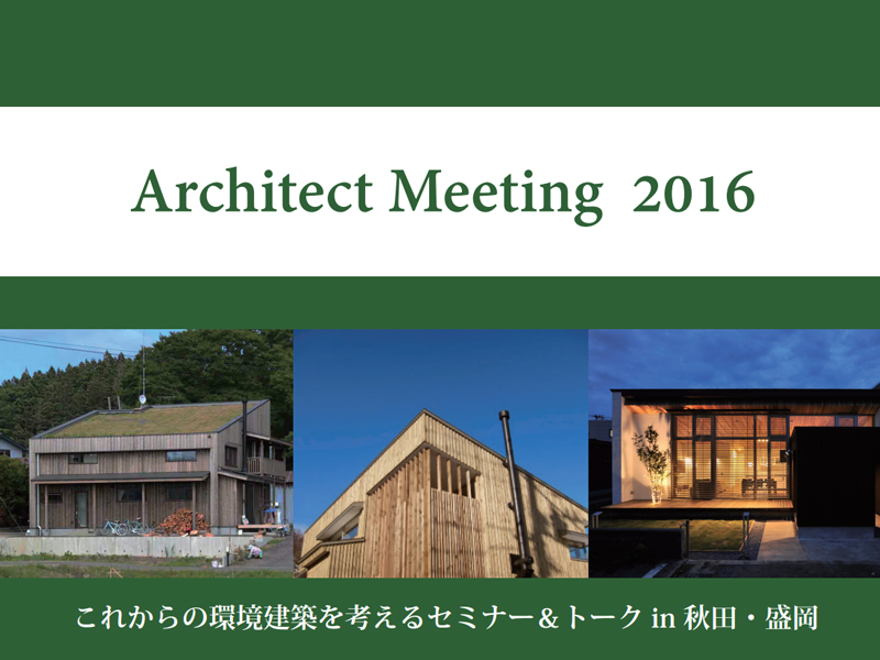 Architect-Meeting2016.jpg